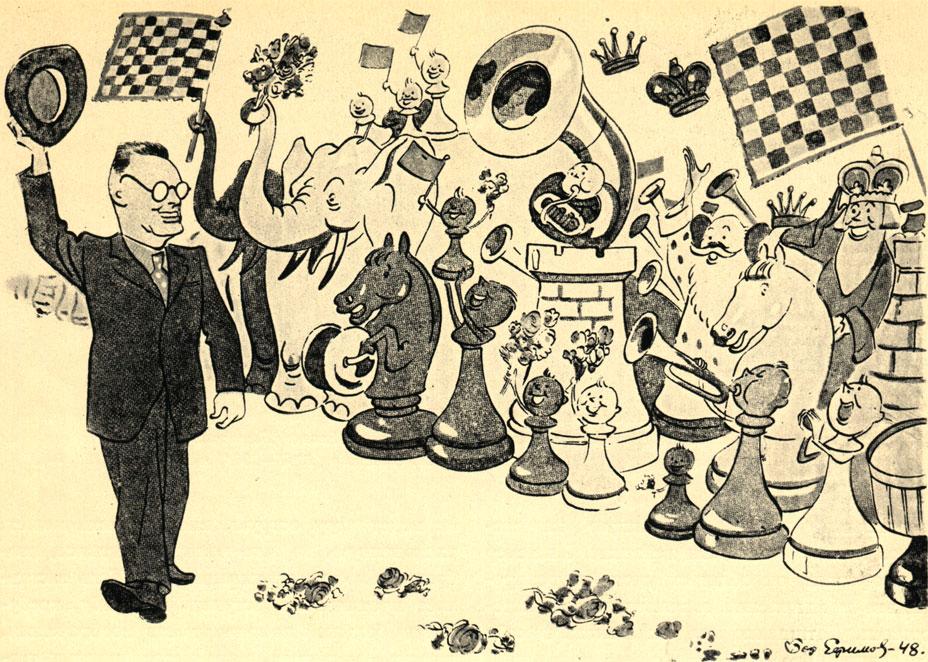 Дружеский шарж Б. Ефимова в честь завоевания Михаилом Ботвинником в 1948 году звания чемпиона мира