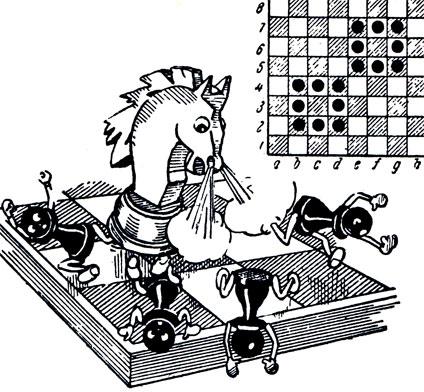 Тип геометрической задачи для коня: на одной из свободных клеток шахматного поля надо так поставить коня, чтобы затем, при помощи минимального количества ходов, взять все черные пешки. (Б. Кордемский 'Математическая смекалка'.)