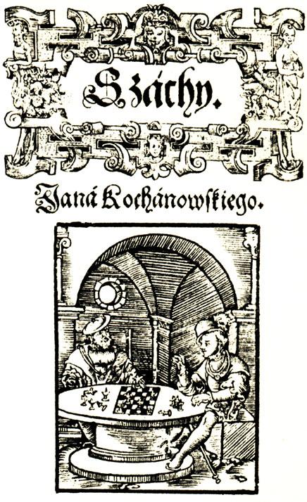 Титульный лист первого издания поэмы польского поэта Яна Кохановского 'Шахматы' с оригинальной гравюрой неизвестного художника. Выполнено в Кракове примерно в 1564 г.